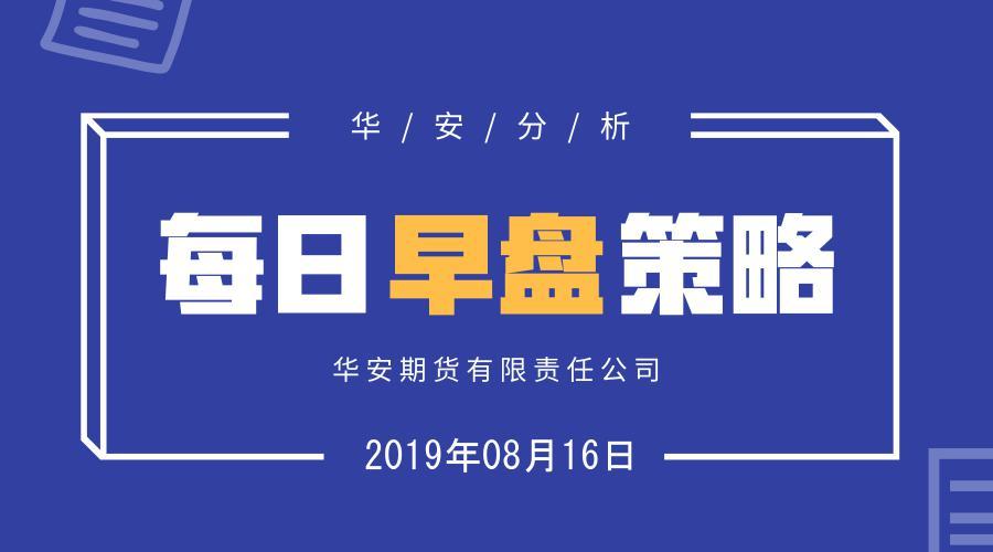 【华安分析】每日早盘策略 (2019-08-16)