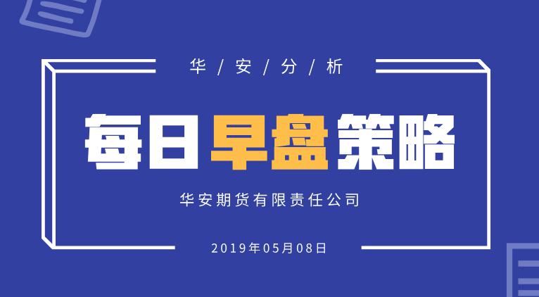 【华安分析】每日早盘策略 (2019-05-08)
