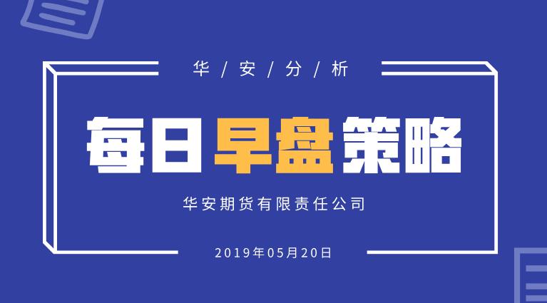 【华安分析】每日早盘策略 (2019-05-20)