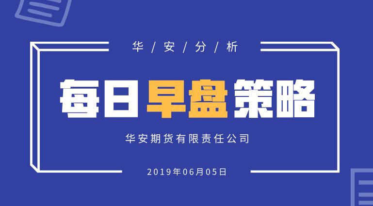 【华安分析】每日早盘策略 (2019-06-05)