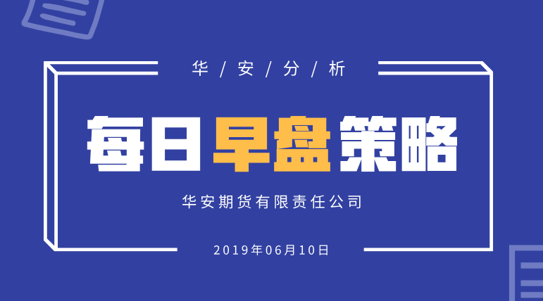 【华安分析】每日早盘策略 (2019-06-10)