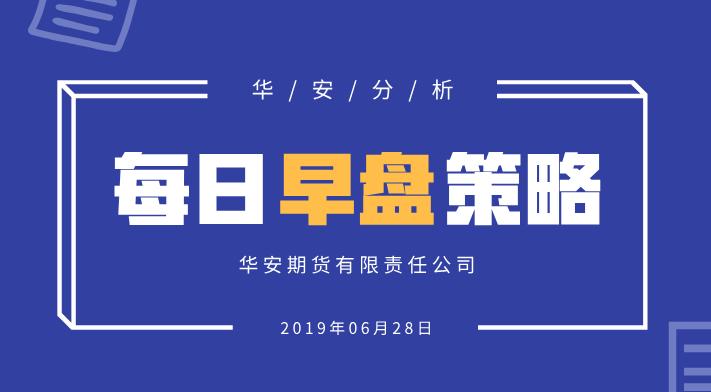 【华安分析】每日早盘策略 (2019-06-28)