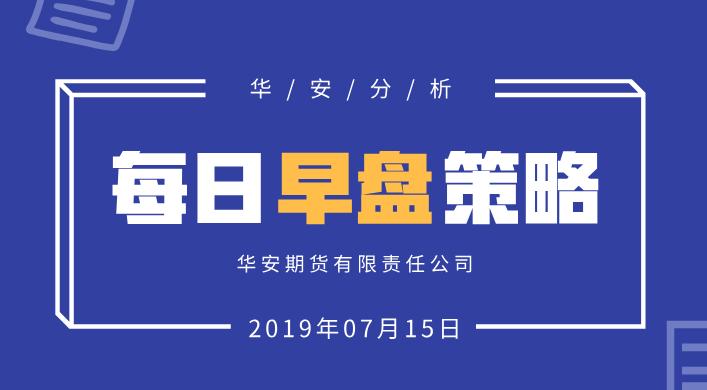 【华安分析】每日早盘策略 (2019-07-15)